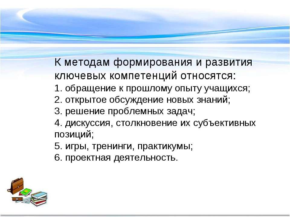 К методам формирования и развития ключевых компетенций относятся: 1. обращени...