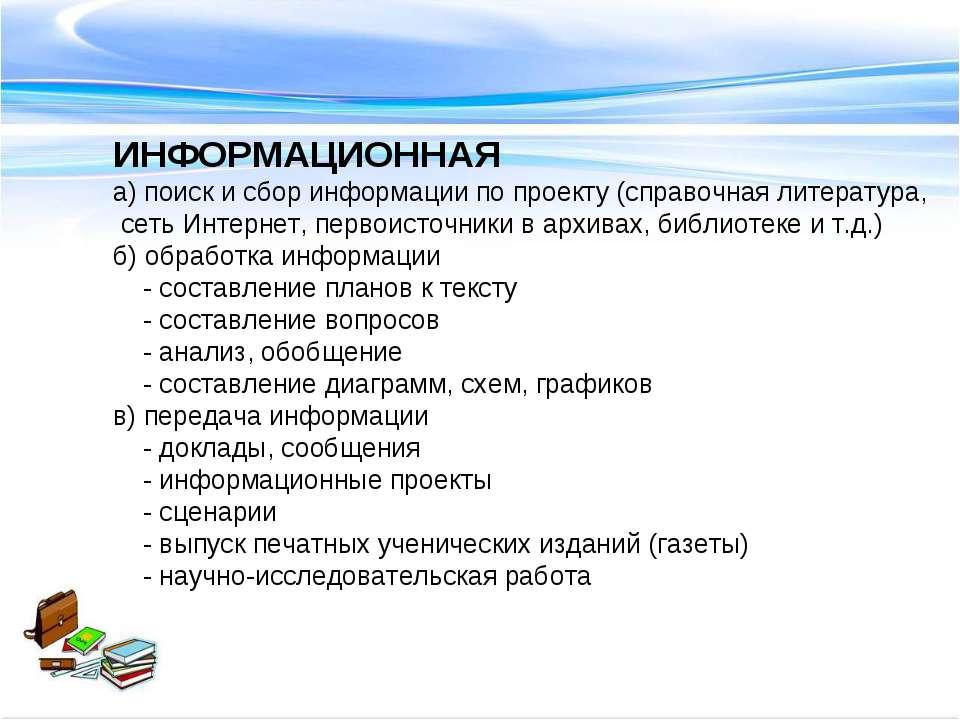 ИНФОРМАЦИОННАЯ а) поиск и сбор информации по проекту (справочная литература, ...