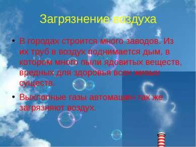 Загрязнение воздуха В городах строится много заводов. Из их труб в воздух под...