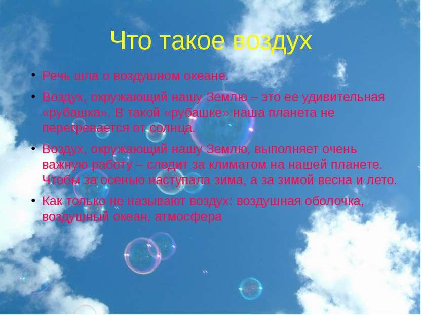 Что такое воздух Речь шла о воздушном океане. Воздух, окружающий нашу Землю –...