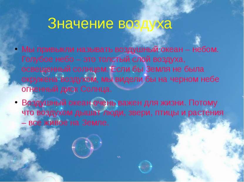Значение воздуха Мы привыкли называть воздушный океан – небом. Голубое небо –...