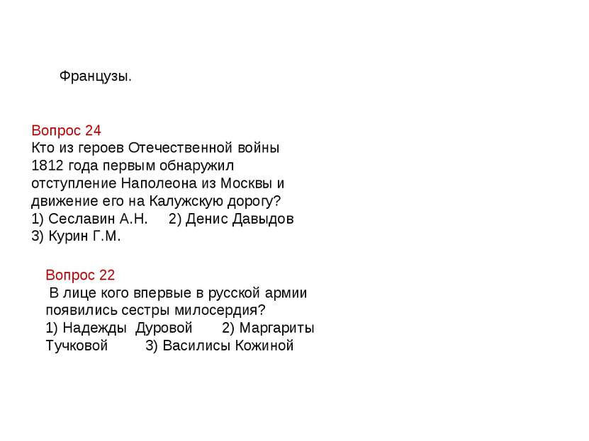 Французы. Вопрос 24 Кто из героев Отечественной войны 1812 года первым обнару...