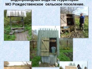 Объекты исследования: 12 колодезных источников питьевой воды, водопроводная в...