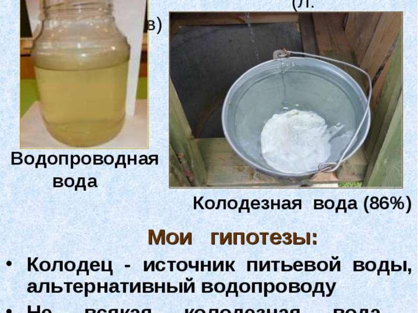 2 Актуальность исследования Мои гипотезы: Колодец - источник питьевой воды, а...