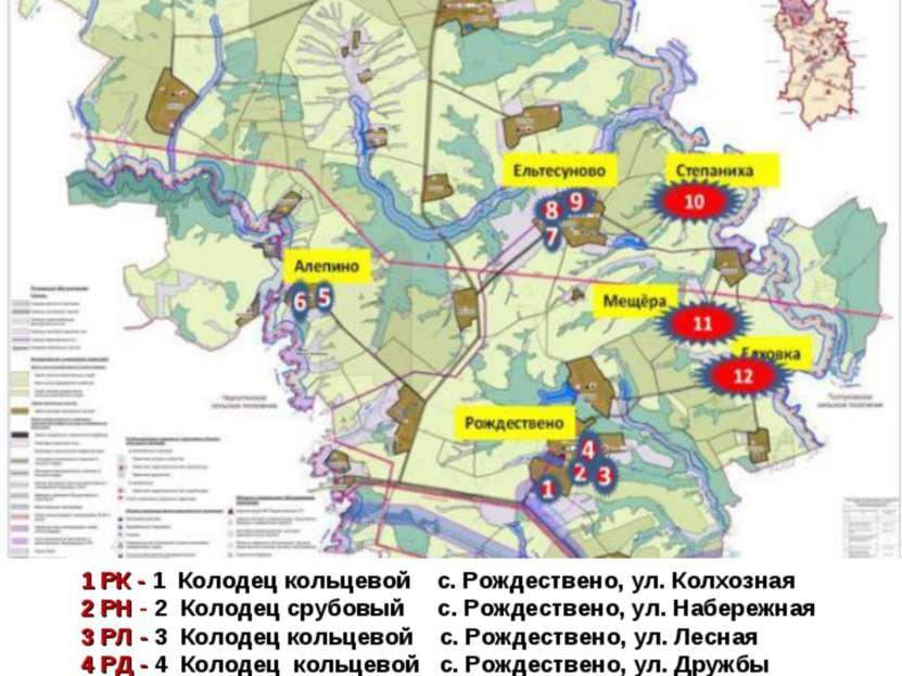 Расположение объектов исследования 1 РК - 1 Колодец кольцевой с. Рождествено,...