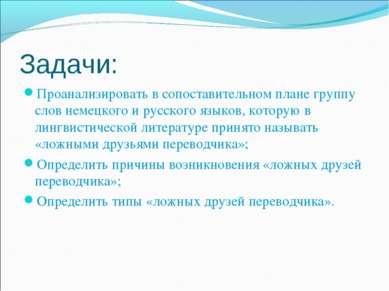 Задачи: Проанализировать в сопоставительном плане группу слов немецкого и рус...