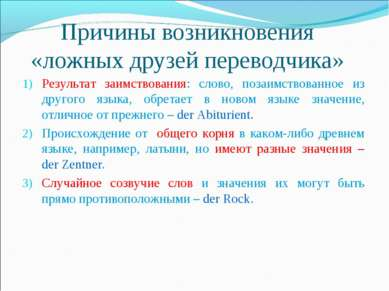 Причины возникновения «ложных друзей переводчика» Результат заимствования: сл...