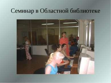 Семинар в Областной библиотеке