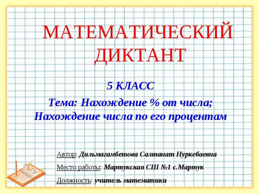 5 КЛАСС Тема: Нахождение % от числа; Нахождение числа по его процентам МАТЕМА...