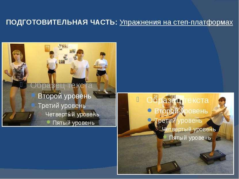 ПОДГОТОВИТЕЛЬНАЯ ЧАСТЬ: Упражнения на степ-платформах