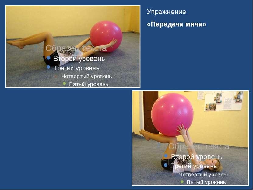 Упражнение «Передача мяча»