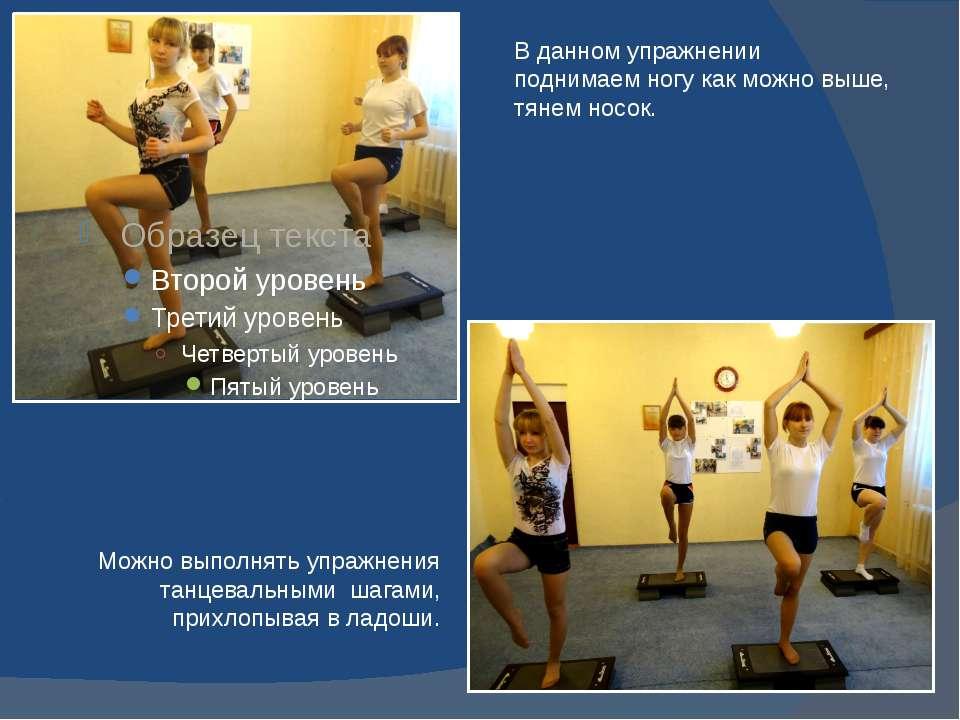 В данном упражнении поднимаем ногу как можно выше, тянем носок. Можно выполня...