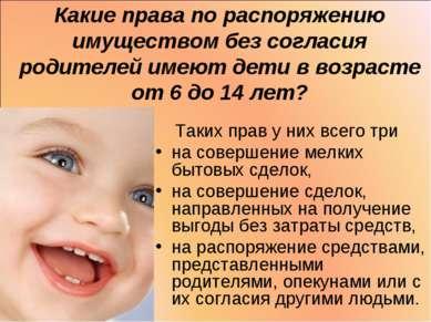 Какие права по распоряжению имуществом без согласия родителей имеют дети в во...