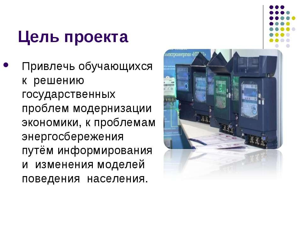 Цель проекта Привлечь обучающихся к решению государственных проблем модерниза...