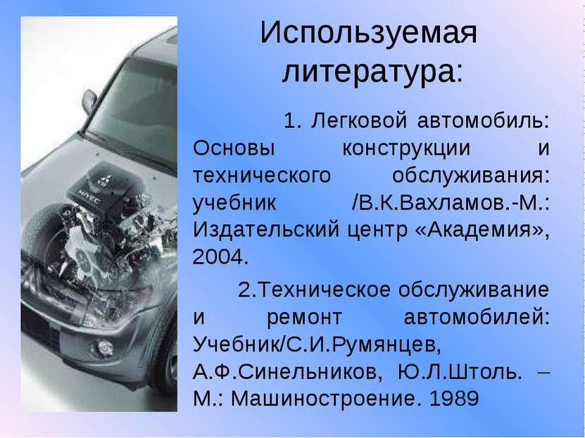 Используемая литература: 1. Легковой автомобиль: Основы конструкции и техниче...