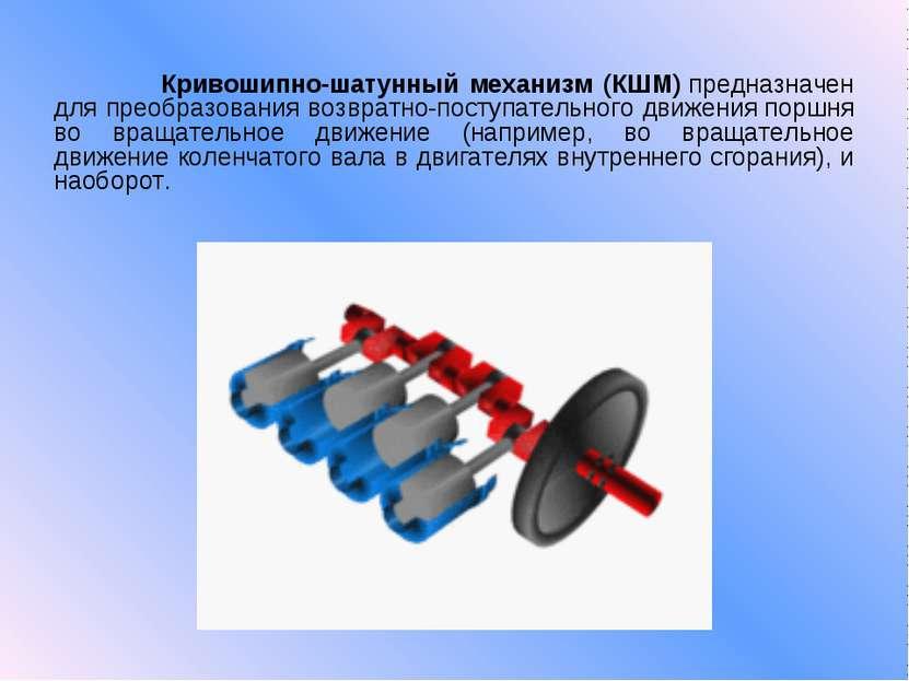 Кривошипно-шатунный механизм (КШМ)предназначен для преобразования возвратно-...