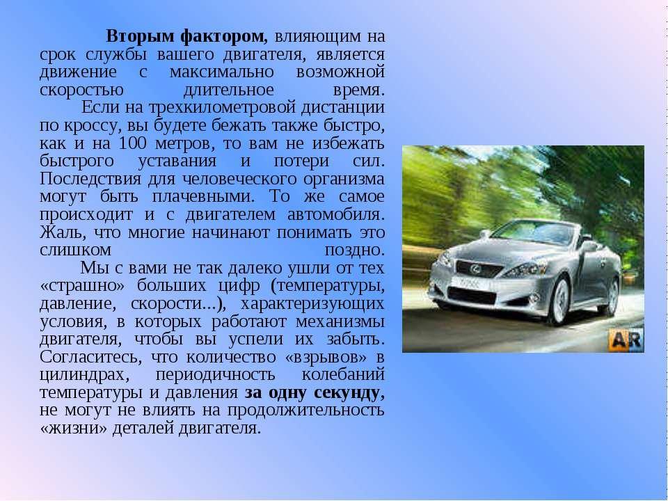 Вторым фактором, влияющим на срок службы вашего двигателя, является движение ...