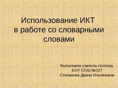Использование ИКТ в работе со словарными словами Выполнила учитель-логопед БО...