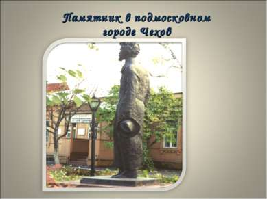Памятник в подмосковном городе Чехов