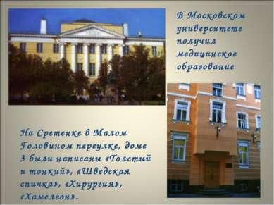 В Московском университете получил медицинское образование На Сретенке в Малом...