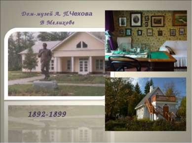 Дом-музей А. П.Чехова В Мелихове 1892-1899