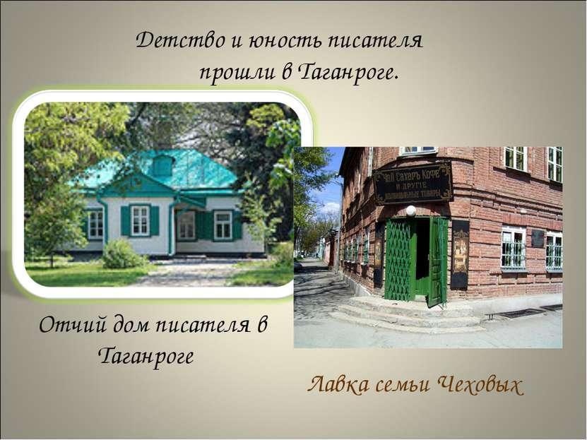 Детство и юность писателя прошли в Таганроге. Отчий дом писателя в Таганроге ...