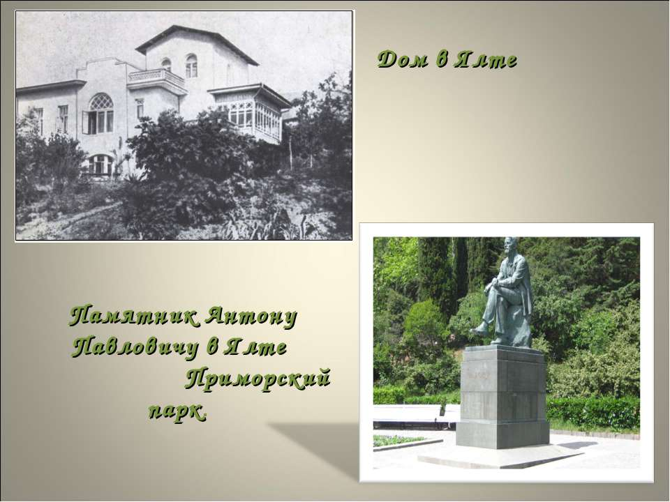 Памятник Антону Павловичу в Ялте Приморский парк. Дом в Ялте