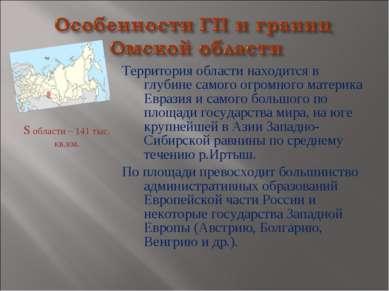 Территория области находится в глубине самого огромного материка Евразия и са...