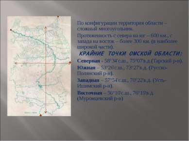 По конфигурации территория области – сложный многоугольник. Протяженность с с...