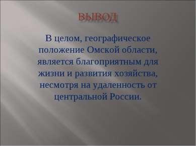 В целом, географическое положение Омской области, является благоприятным для ...