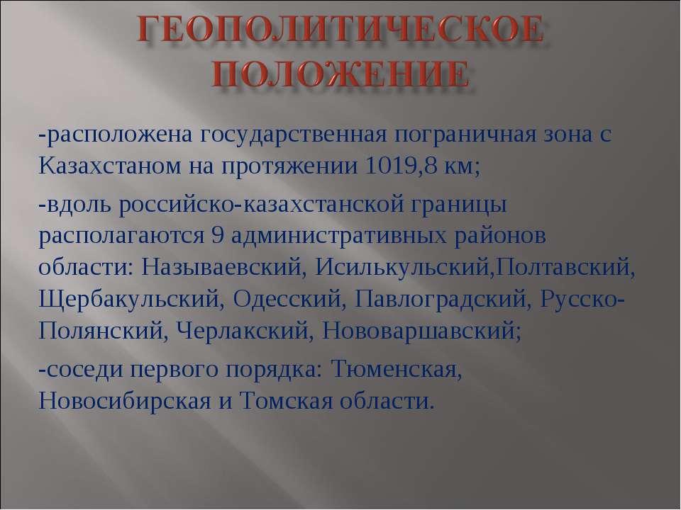 -расположена государственная пограничная зона с Казахстаном на протяжении 101...