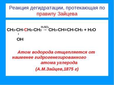 Реакция дегидратации, протекающая по правилу Зайцева СН3-СН-СН2-СН3 → СН3-СН=...