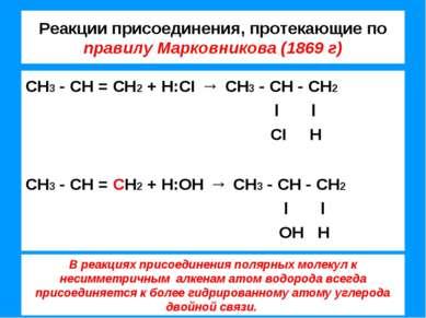 Реакции присоединения, протекающие по правилу Марковникова (1869 г) СН3 - СН ...