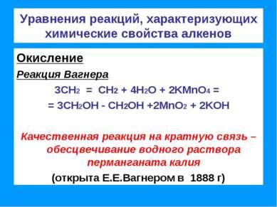 Уравнения реакций, характеризующих химические свойства алкенов Окисление Реак...