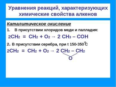 Уравнения реакций, характеризующих химические свойства алкенов Каталитическое...