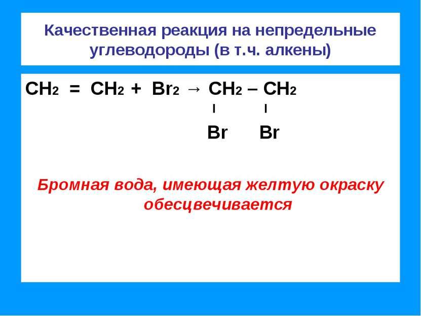 Качественная реакция на непредельные углеводороды (в т.ч. алкены) СН2 = СН2 +...
