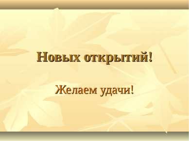 Новых открытий! Желаем удачи!