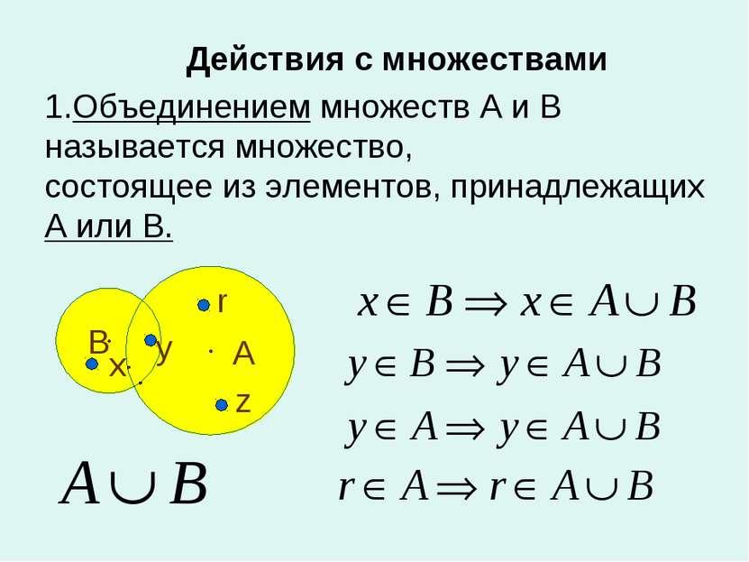Действия с множествами 1.Объединением множеств А и В называется множество, со...