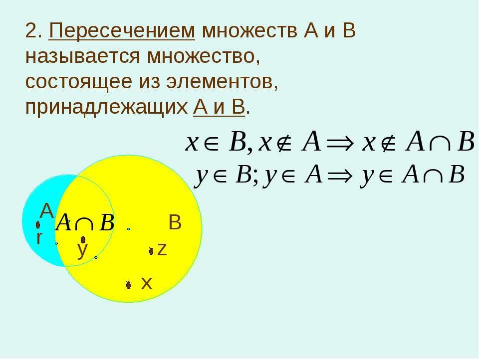 2. Пересечением множеств А и В называется множество, состоящее из элементов, ...