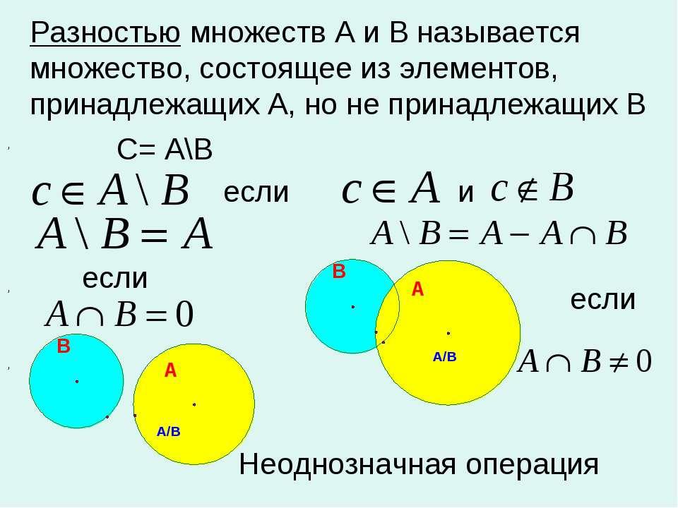 , , , Разностью множеств А и В называется множество, состоящее из элементов, ...