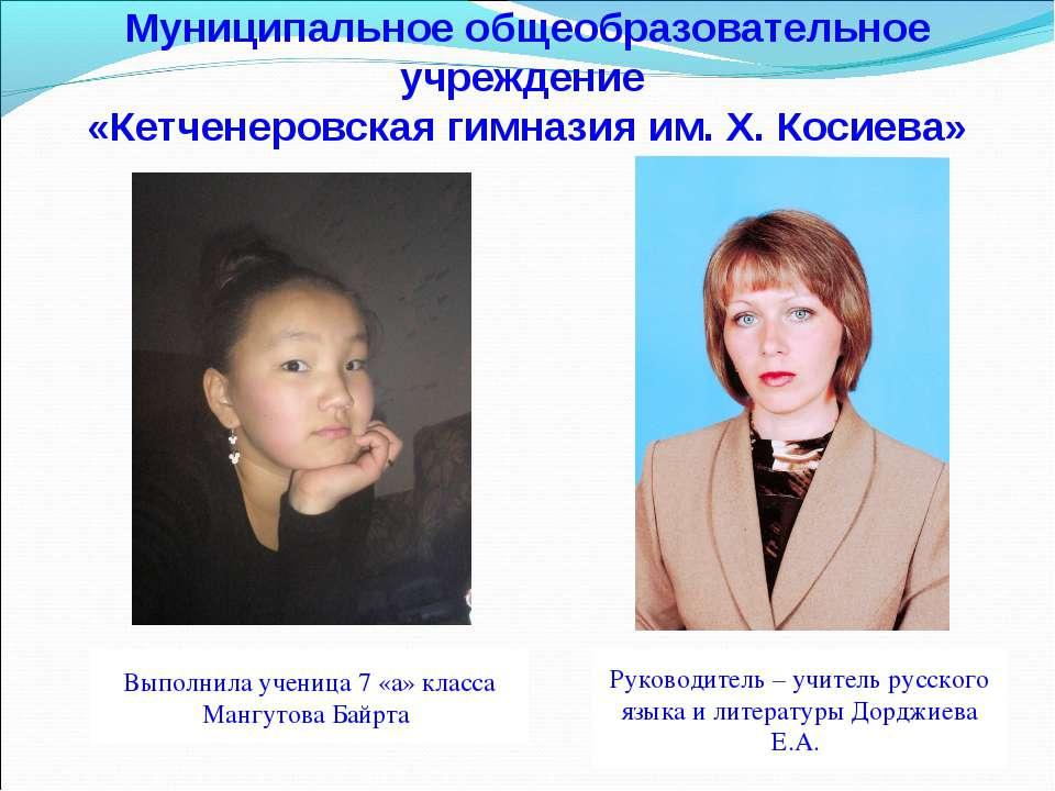 Муниципальное общеобразовательное учреждение «Кетченеровская гимназия им. Х. ...