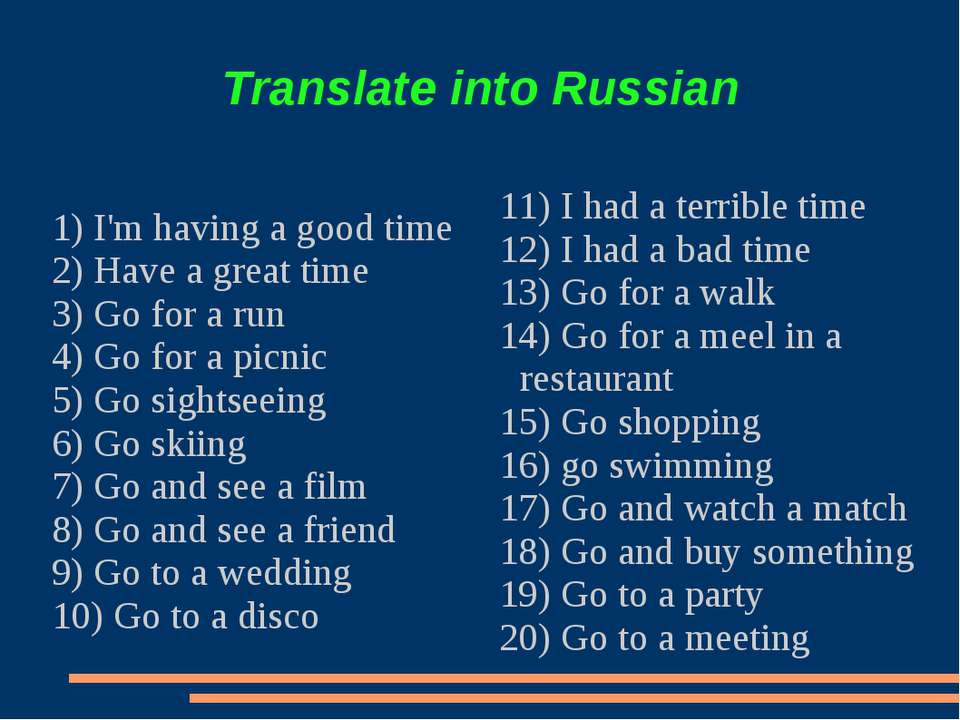Translate into Russian 1) I'm having a good time 2) Have a great time 3) Go f...