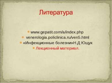 www.gepatit.com/a/index.php venerologia.policlinica.ru/ven5.html «Инфекционны...