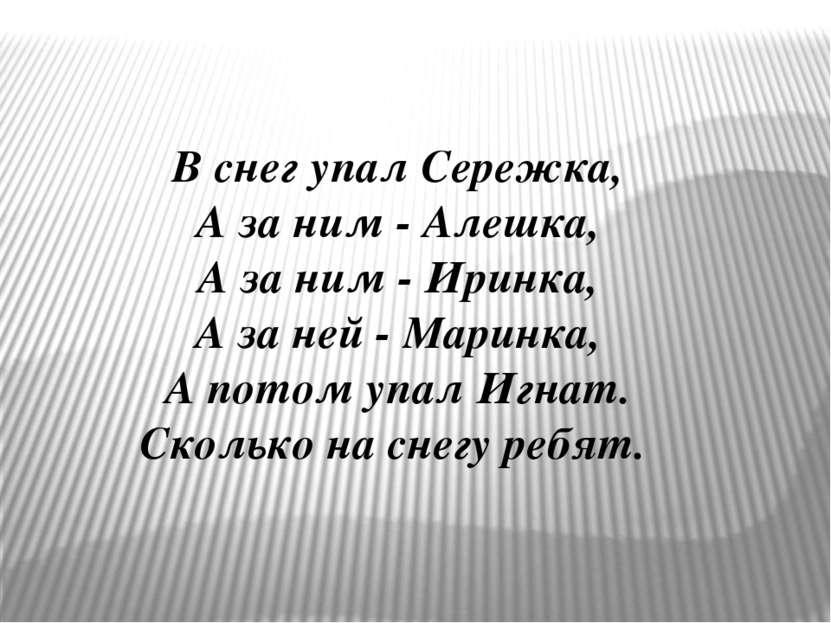 В снег упал Сережка, А за ним - Алешка, А за ним - Иринка, А за ней - Маринка...