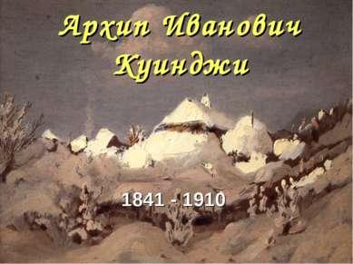 Архип Иванович Куинджи 1841 - 1910