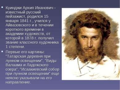 Куинджи Архип Иванович - известный русский пейзажист, родился 15 января 1841 ...