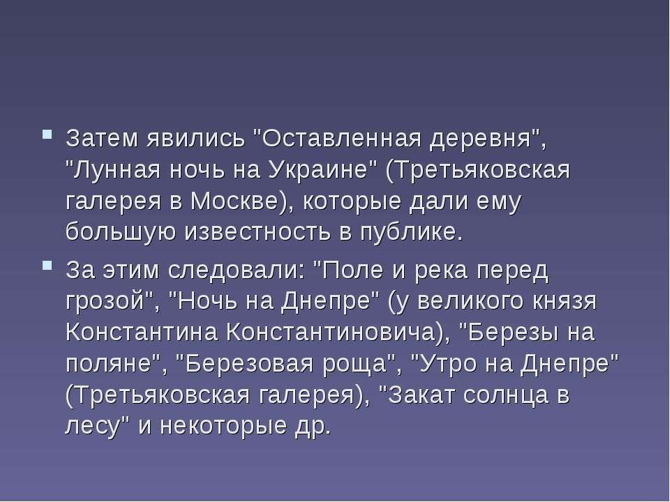 """Затем явились """"Оставленная деревня"""", """"Лунная ночь на Украине"""" (Третьяковская ..."""