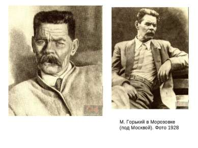 М. Горький в Морозовке (под Москвой). Фото 1928