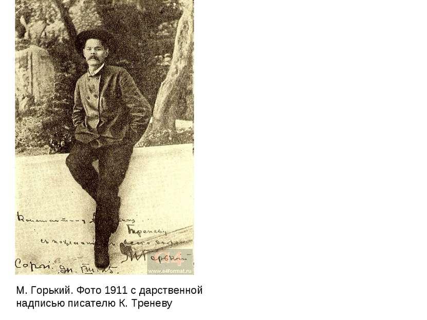 М. Горький. Фото 1911 с дарственной надписью писателю К. Треневу