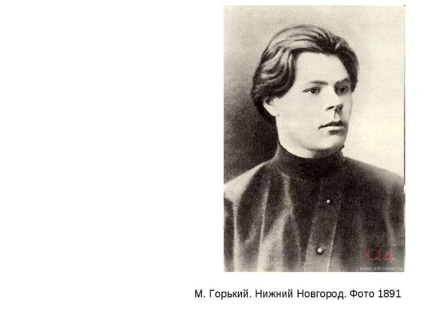 М. Горький. Нижний Новгород. Фото 1891